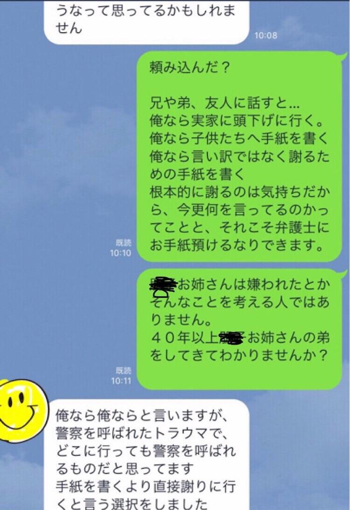 f:id:moraharasayonara:20190724021039j:image