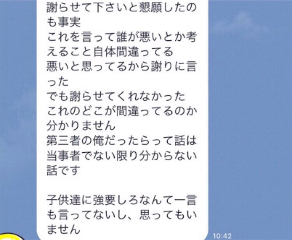 f:id:moraharasayonara:20190724021142j:image