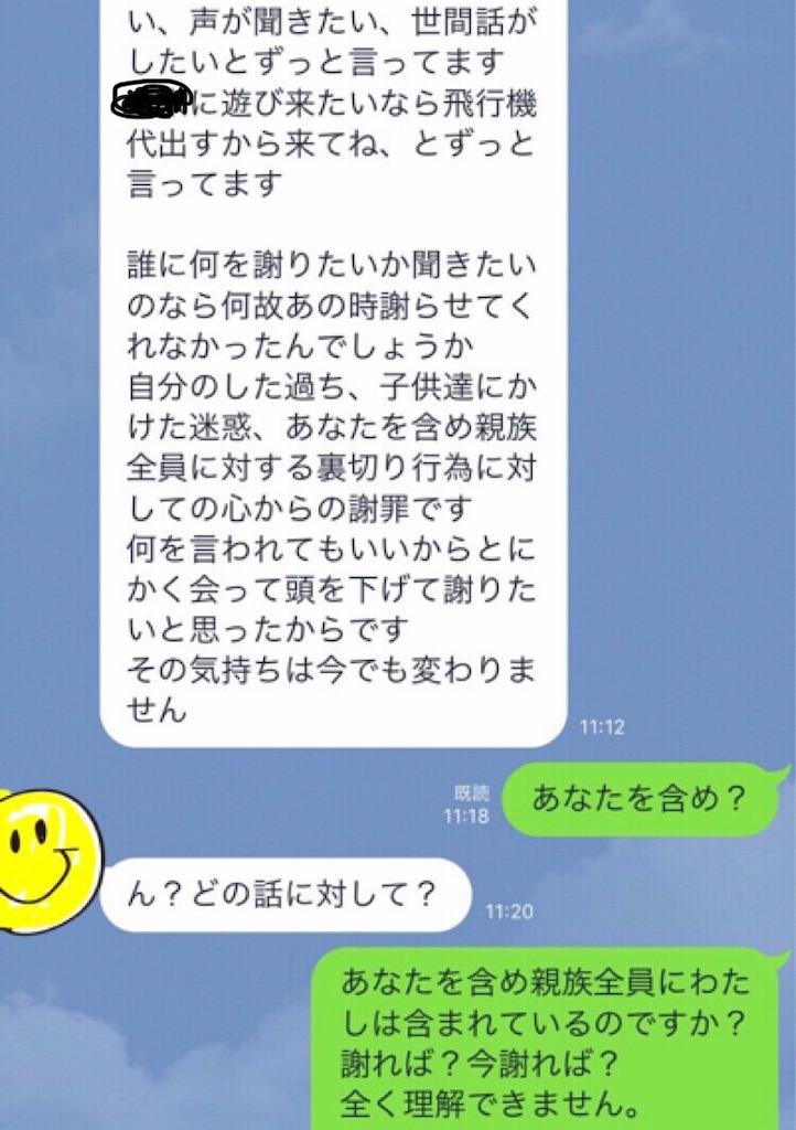 f:id:moraharasayonara:20190726092010j:image