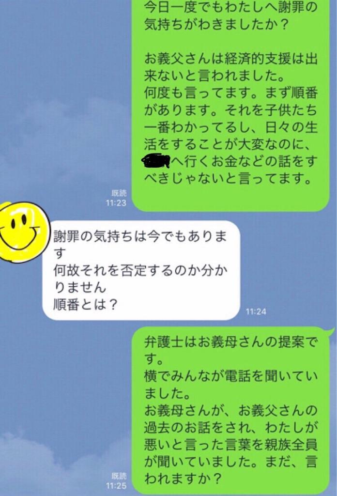 f:id:moraharasayonara:20190726092020j:image