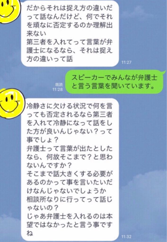 f:id:moraharasayonara:20190726092034j:image