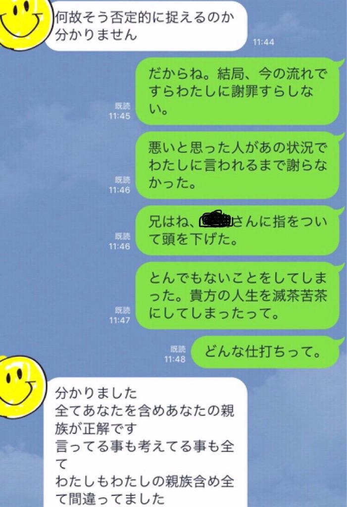 f:id:moraharasayonara:20190726094551j:image