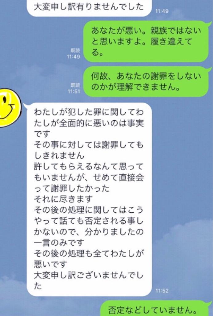 f:id:moraharasayonara:20190726094557j:image