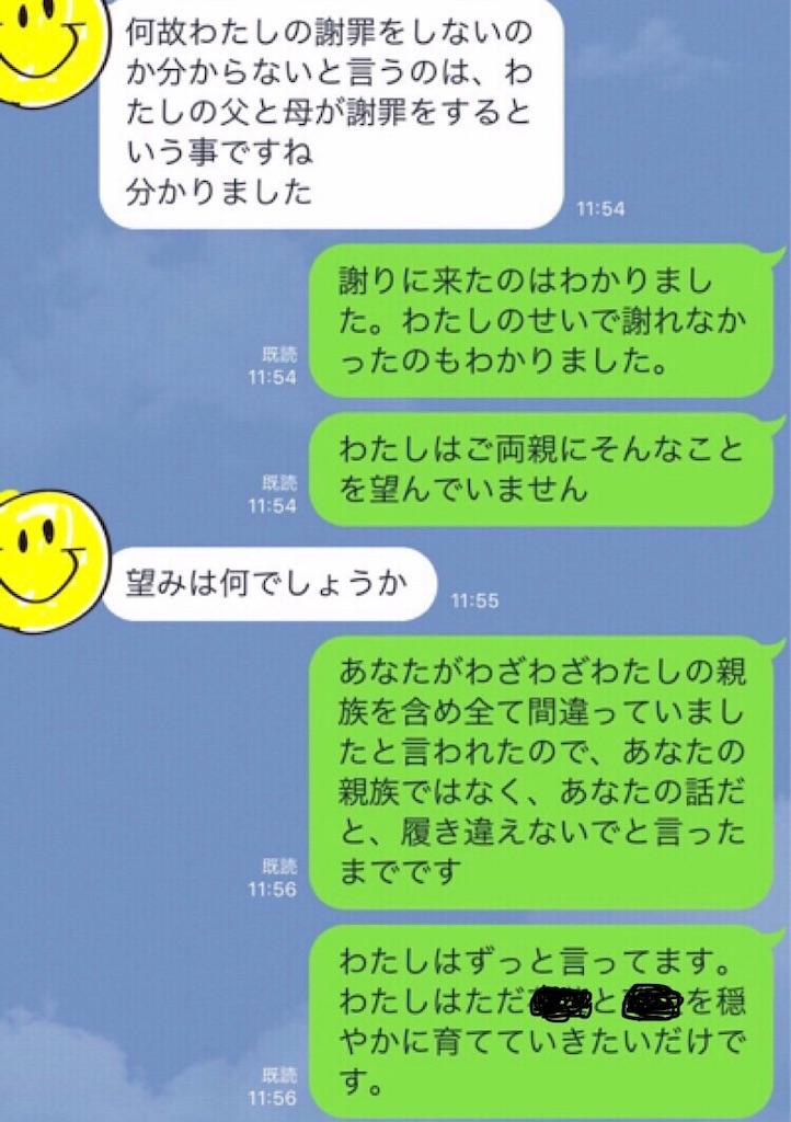 f:id:moraharasayonara:20190726094639j:image