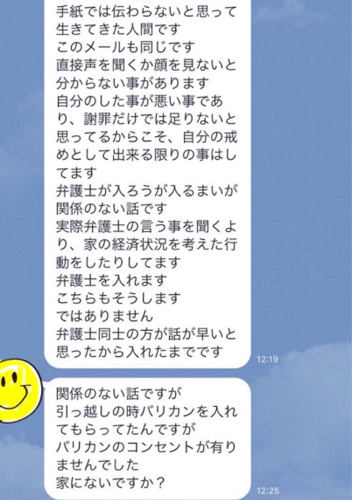 f:id:moraharasayonara:20190726094645j:image