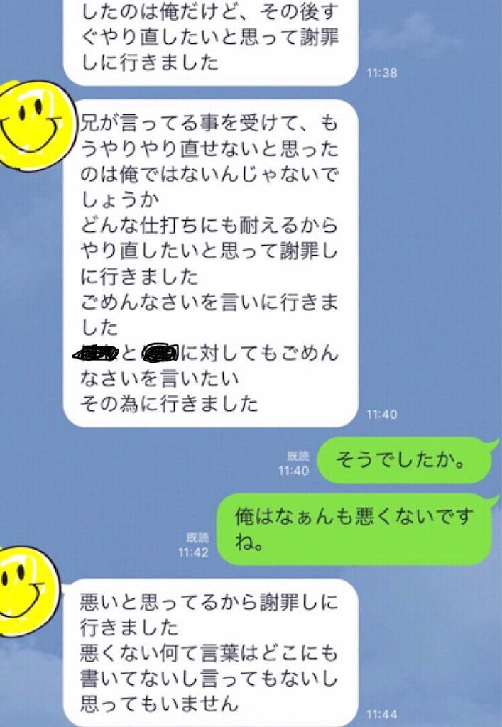 f:id:moraharasayonara:20190726100357j:image
