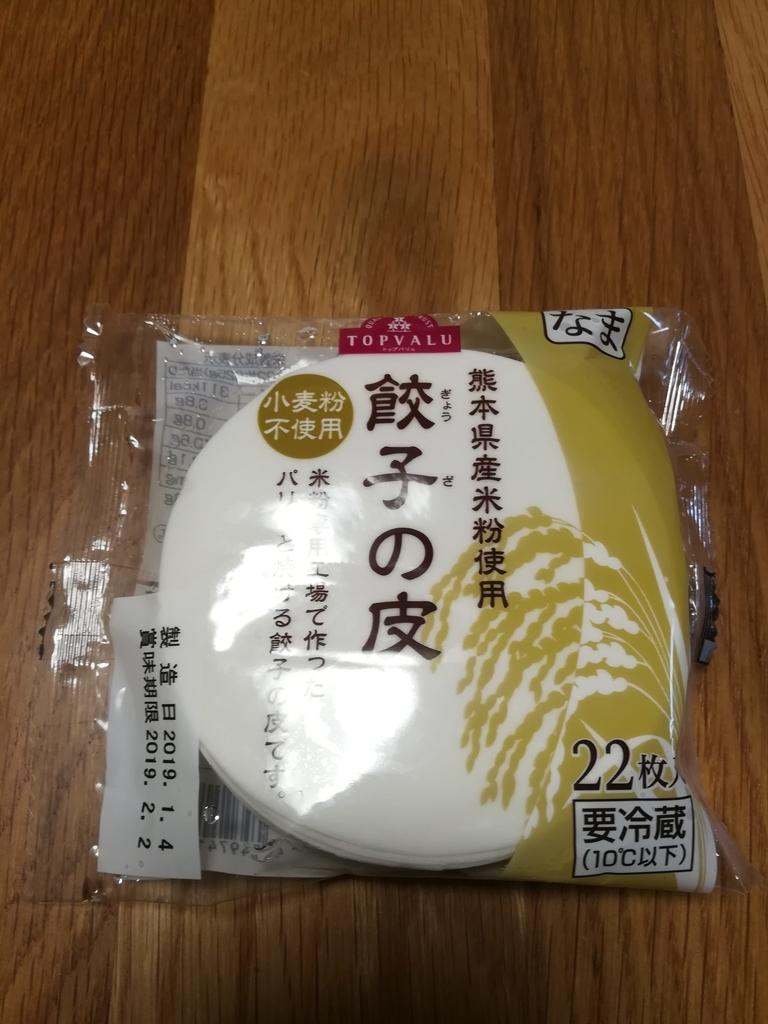 f:id:mori-no-kuma:20190201224411j:plain