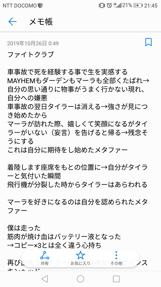f:id:mori-no-kuma:20191027224909p:plain
