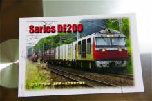 ポストカード DF200 千歳線 北広島 上野幌