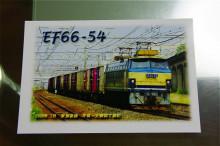 ポストカード EF66 54号機 東海道線 平塚 大磯