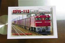赤い電機 ED75 東北本線 館腰駅 ポストカード