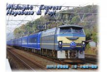 寝台特急 はやぶさ 富士 ブルートレインEF66 東海道線 二宮 大磯 鉄道ポストカード