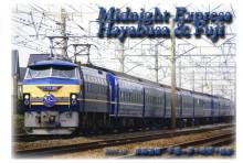 東海道線 平塚 茅ヶ崎 寝台特急 はやぶさ 富士 EF66 ブルートレイン 鉄道ポストカード