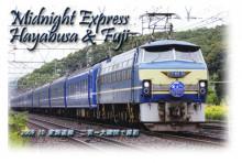 東海道線 ブルートレイン 二宮 大磯 寝台特急 はやぶさ 富士 EF66 鉄道ポストカード