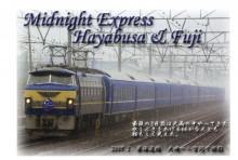 寝台特急 はやぶさ 富士 東海道線 大磯 二宮 ブルートレイン EF66 鉄道ポストカード