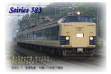 583系 ポストカード 天理臨 大磯 二宮 東海道線
