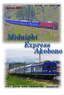 鉄道ポストカード あけぼの 奥羽本線 白沢 陣馬 津軽新城 新青森 EF81 24系