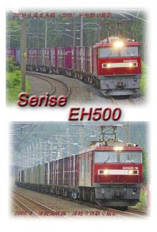 ポストカード 鉄道 EH500 金太郎 千曳 津軽今別 津軽海峡線 東北本線 青い森鉄道
