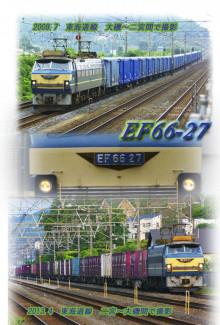 鉄道 ポストカード EF66-27 東海道線 二宮 大磯