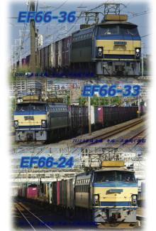 鉄道 ポストカード EF66 茅ヶ崎 大磯 平塚 二宮 東海道線