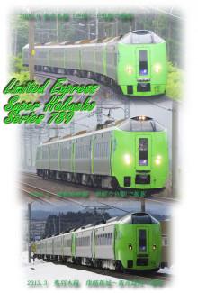 鉄道ポストカード 789系 奥羽本線 東北本線 千曳駅 津軽新城 新青森 津軽今別