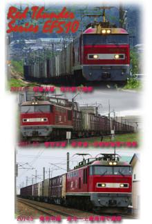 鉄道ポストカード EF510 レッドサンダー 信越本線 奥羽本線 上飯島 追分 津軽新城 新青森 保内