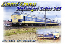 鉄道ポストカード 583系 はつかり 東北本線 須賀川 安積永盛 リバイバルはつかり