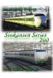 東北新幹線 上越新幹線 200系 鉄道 ポストカード 大宮駅 熊谷駅 やまびこ