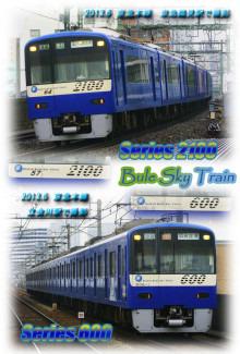 京急2100形 京急600形 ブルースカイトレイン 立会川駅 京急鶴見駅 ポストカード 鉄道