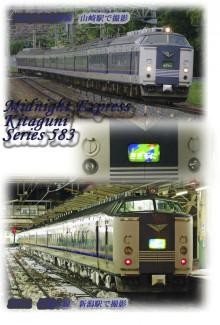 鉄道 ポストカード 急行きたぐに 583系 新潟 山崎 JR京都線 信越本線