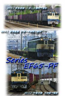 EF65-PF 東海道線 宇都宮線 古河 二宮 大磯 平塚 鉄道 ポストカード