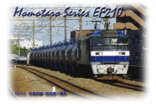 EF210 桃太郎 新座 武蔵野線