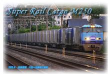 スーパーレールカーゴ 二宮 大磯 東海道線