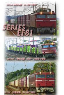 EF81 奥羽本線 信越本線 田上駅 秋田 土崎 鉄道 ポストカード