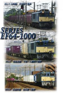 EF64-1000 高崎線 東海道線 武蔵野線 新座 深谷 平塚 大磯 鉄道 ポストカード
