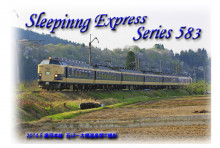 583系 弘前さくらまつり号 鉄道写真 ポストカード 石川 大鰐温泉 奥羽本線