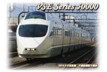 小田急 ロマンスカー VSE 50000形 千歳船橋