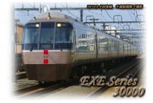 小田急 ロマンスカー EXE 30000形