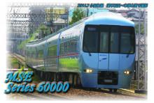 小田急 ロマンスカー MSE 60000形