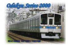 小田急線 2000形 生田 読売ランド前 ポストカード 鉄道