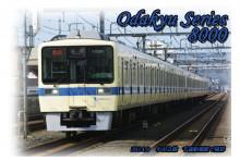 小田急線 8000形 千歳船橋駅 ポストカード 鉄道