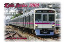 京王線 7000系 桜上水駅