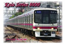 京王線 8000系 桜上水駅