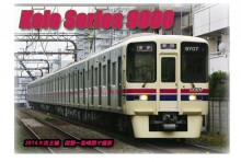 京王線 9000系 柴崎 国領