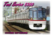 都営5300形 鉄道写真 ポストカード 仲木戸 神奈川 京急本線