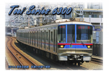 都営6300形 鉄道写真 ポストカード 武蔵小杉 東急目黒線