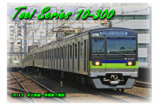 都営10-300形 鉄道写真 ポストカード 笹塚駅 京王新線