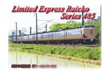 鉄道写真 ポストカード 485系 雷鳥 北鯖江 鯖江 北陸本線