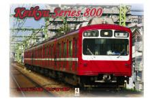 鉄道写真 ポストカード 京急 800形 仲木戸