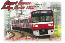 鉄道写真 ポストカード 京急 1500形 仲木戸 神奈川